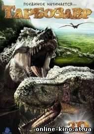 Тарбозавр 3D см...