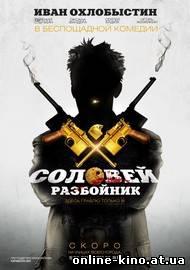 Соловей-Разбойн...