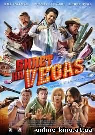 Билет на Vegas ...
