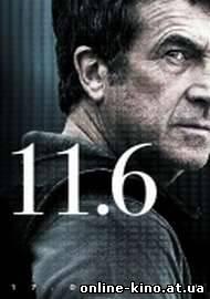 11.6 (2013) смо...