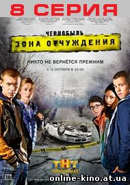 Чернобыль: Зона...