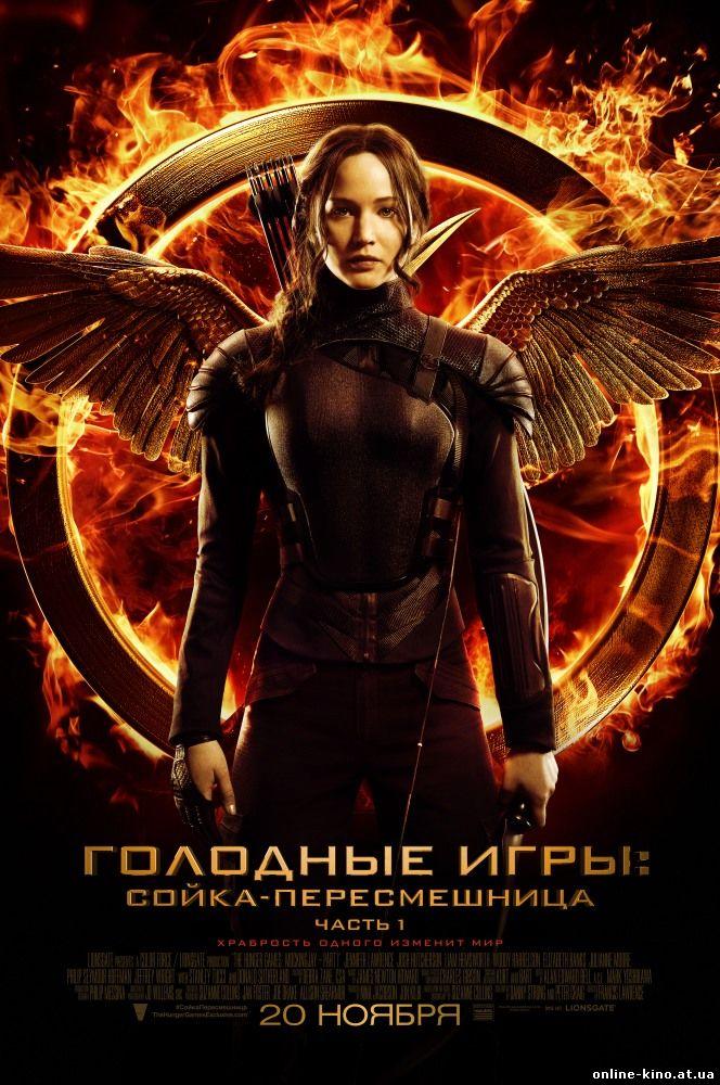 Фильм Голодные игры: Сойка-пересмешница. Часть I (2014)