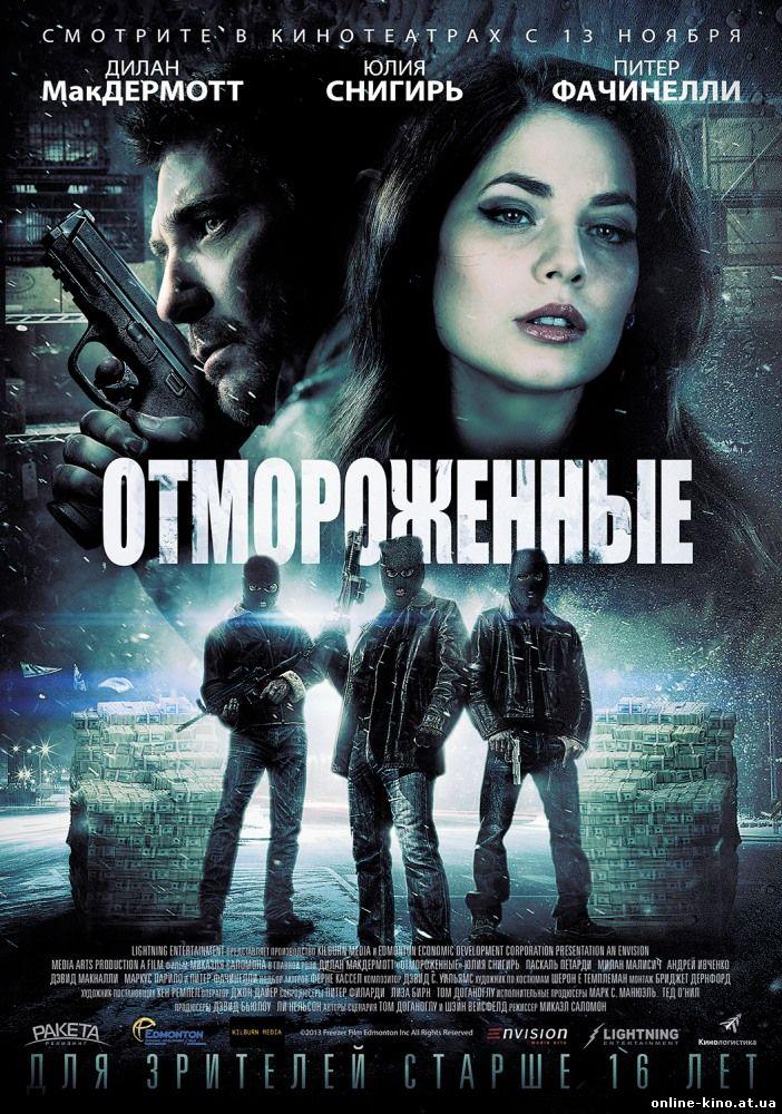 Смотреть фильм албанец 3 сезон все серии
