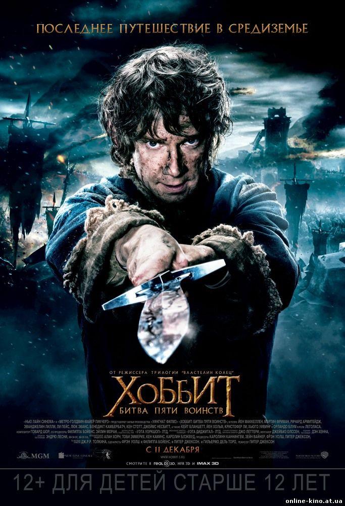 Фильм хоббит 3 битва пяти воинств 2014
