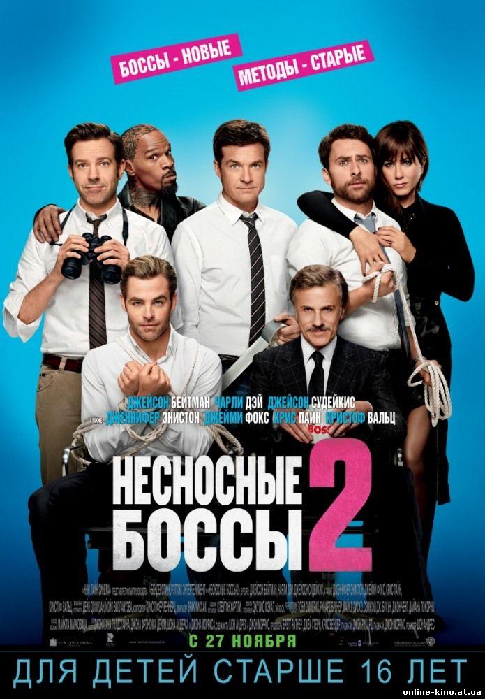 Фильм Несносные боссы 2 (2014)