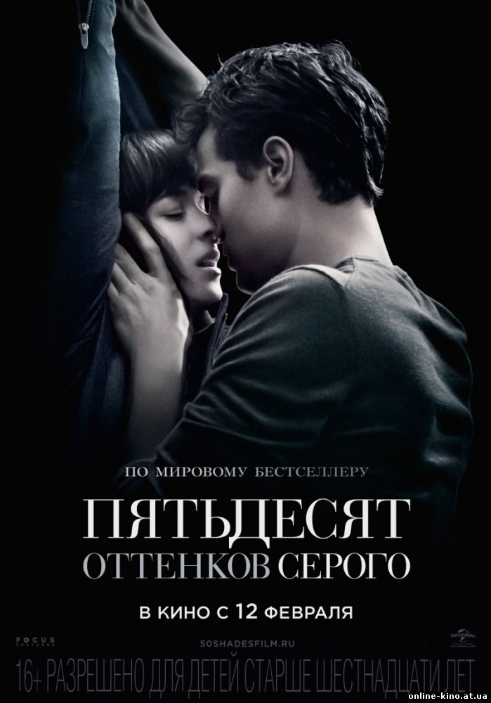 Фильм Пятьдесят оттенков серого (2015)