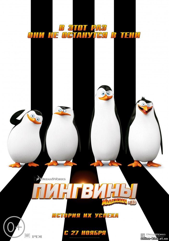 Мультфильм Пингвины Мадагаскара (2014)